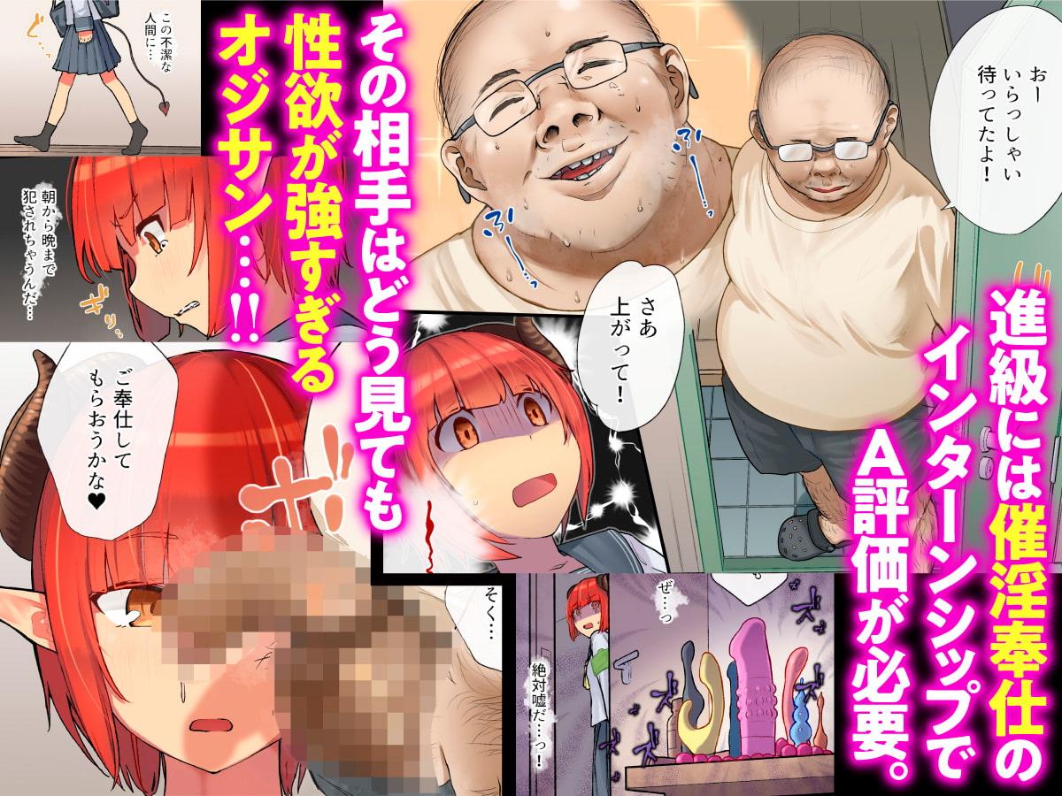 潔癖風紀委員サキュバスの淫ターンシップ ~1週間みっちり♥強制奉仕活動~のサンプル画像