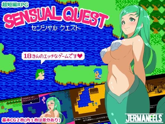 【新着同人ゲーム】Sensual Questのアイキャッチ画像