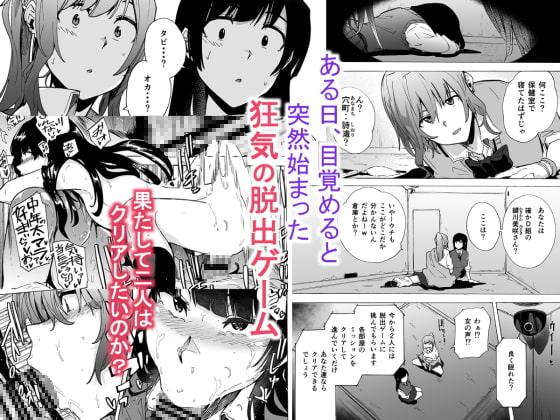 RJ324348 ゲームオブビッチーズ・総集編 [20210427]