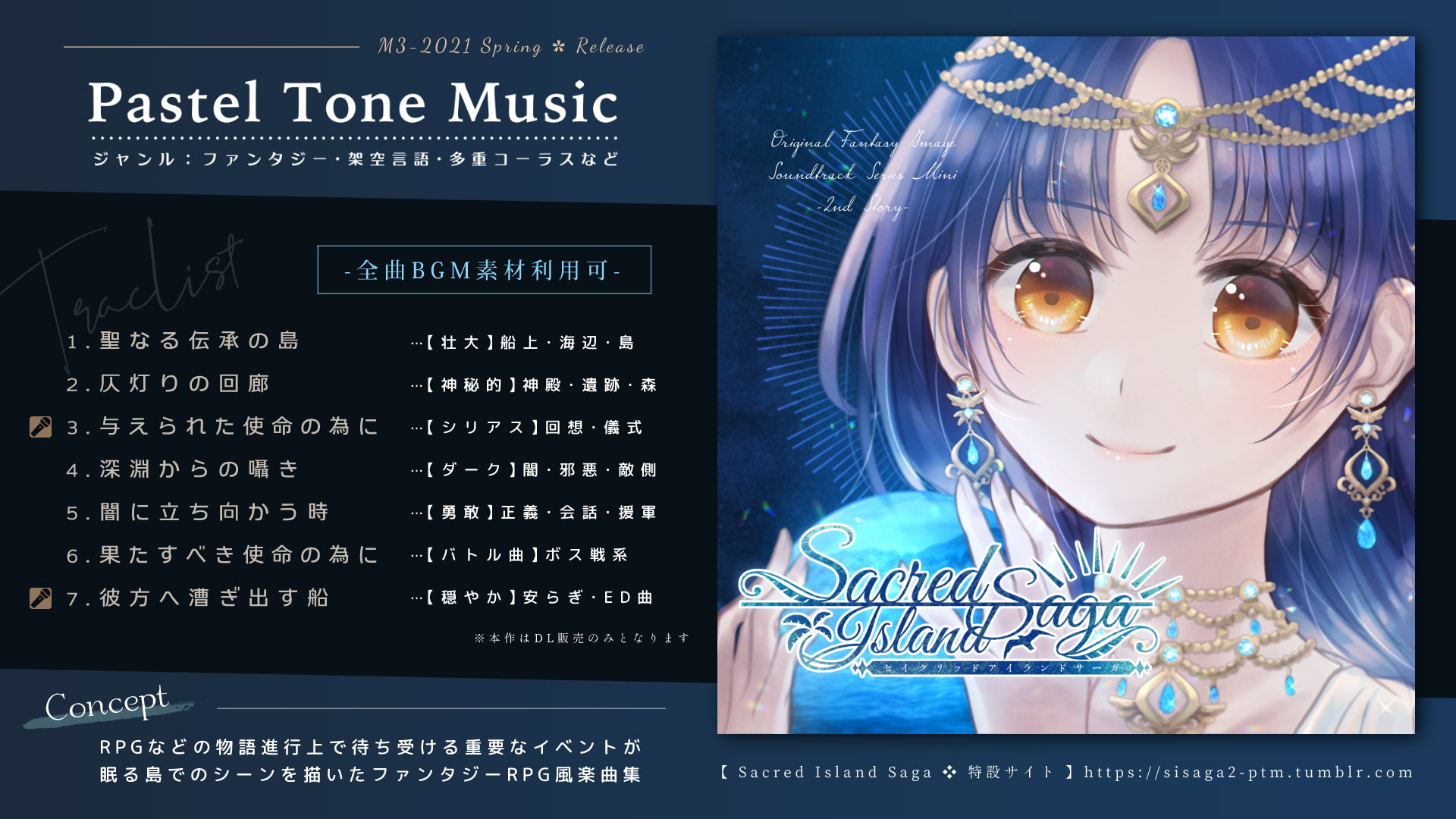【BGM素材集】Sacred Island Saga【ボーカル楽曲あり・ファンタジーRPG風】