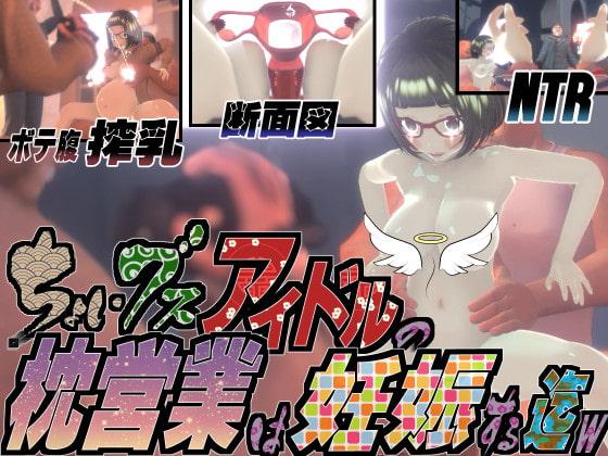 【新着同人ゲーム】ちょいブスアイドルの枕営業は妊娠する迄wのトップ画像