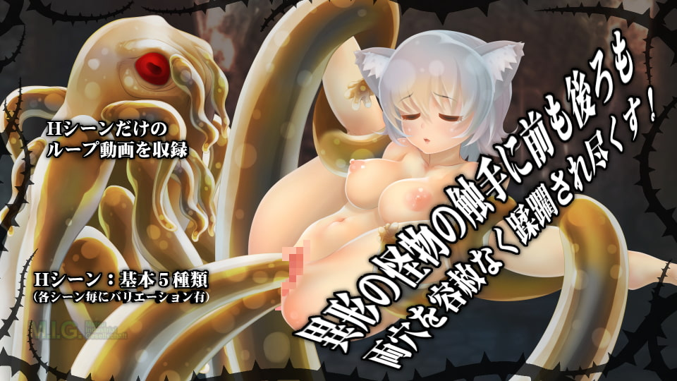 RJ324358 淫獣の檻 第弐章「深き者達」 [20210417]