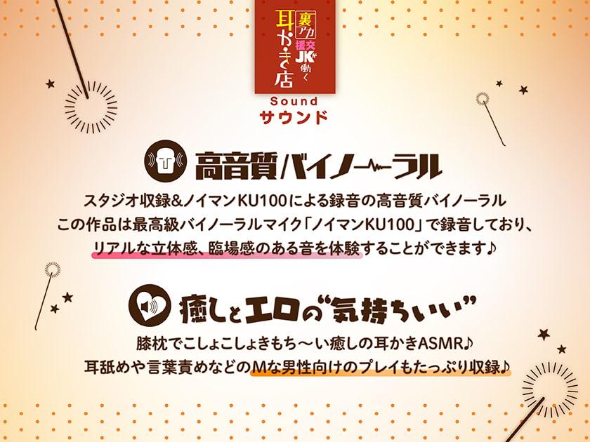 RJ324362 裏アカ援交JKが働く耳かき店 [20210424]