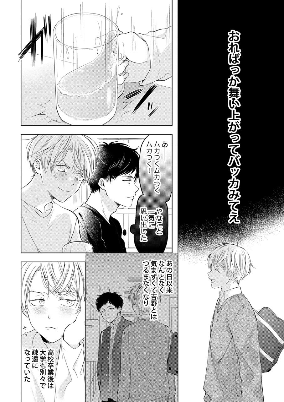 わすれんぼベイビー[加筆修正版](前編)