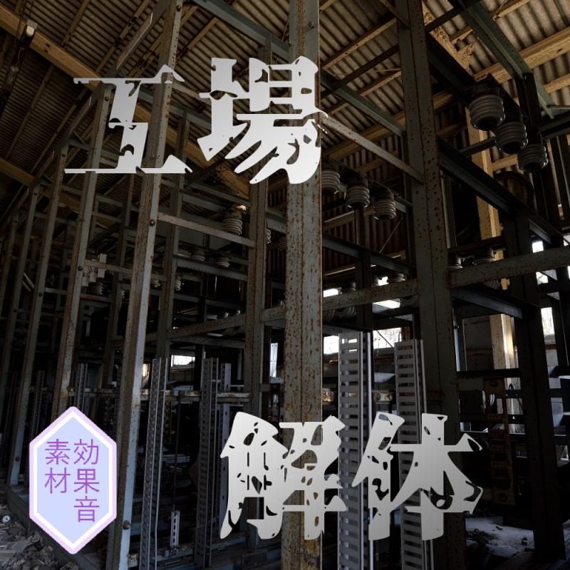 『工場解体音』 効果音素材