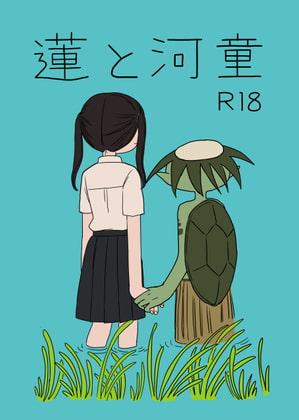 RJ324429 蓮と河童 [20210418]