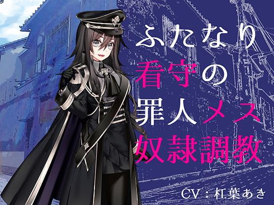 RJ324541 ふたなり看守の罪人メス奴隷調教 [20210430]