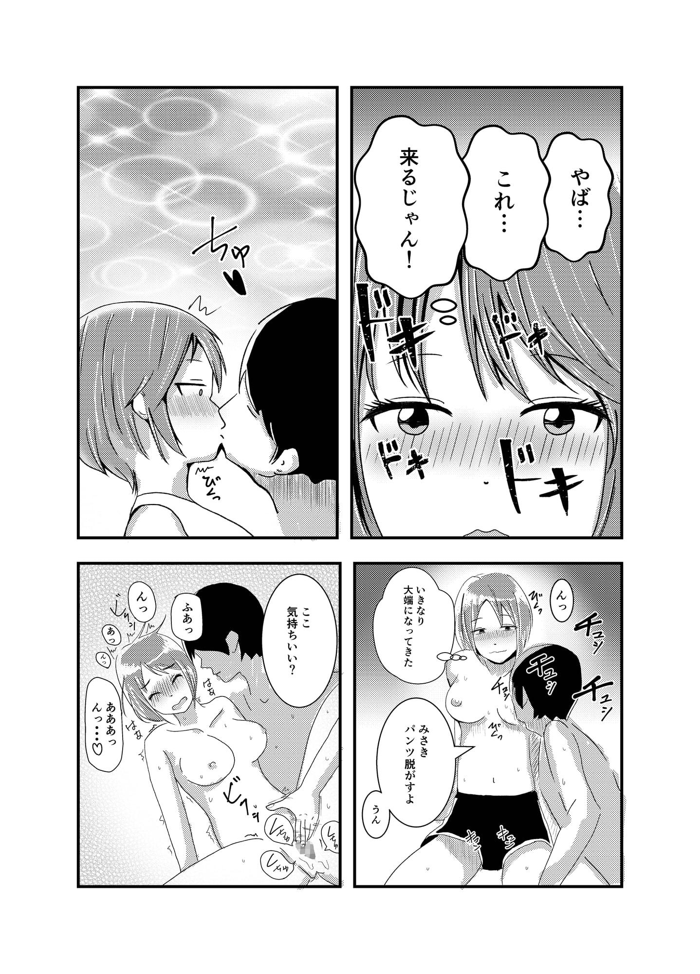 RJ324550 幼馴染の岬ちゃん [20210423]
