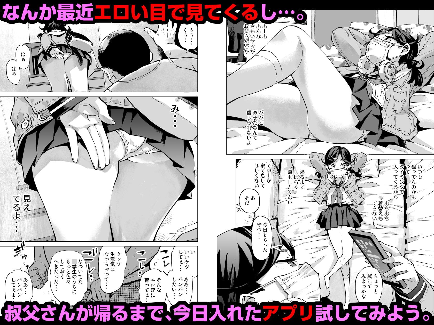 唯愛ちゃん夢アプリ睡姦のサンプル画像2