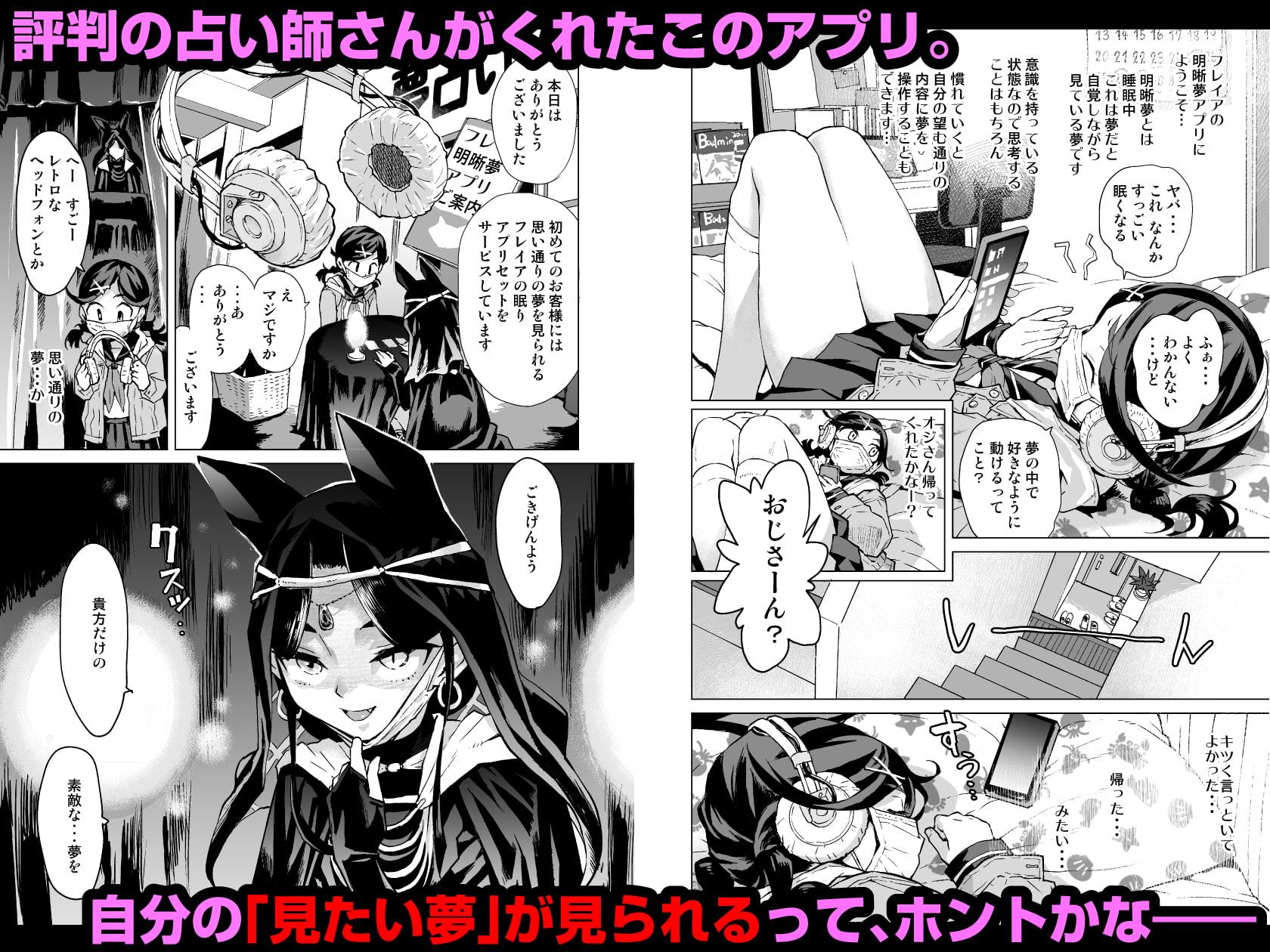 唯愛ちゃん夢アプリ睡姦のサンプル画像3