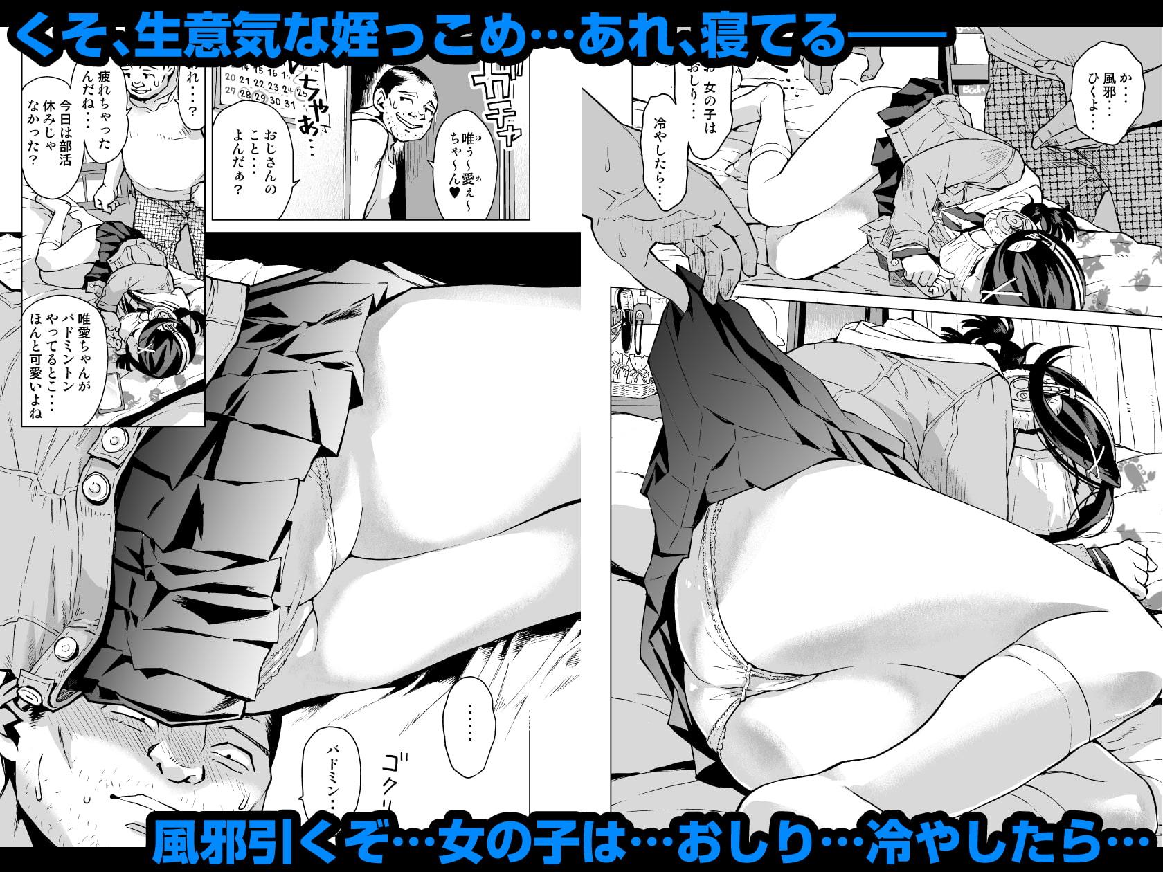 唯愛ちゃん夢アプリ睡姦のサンプル画像4