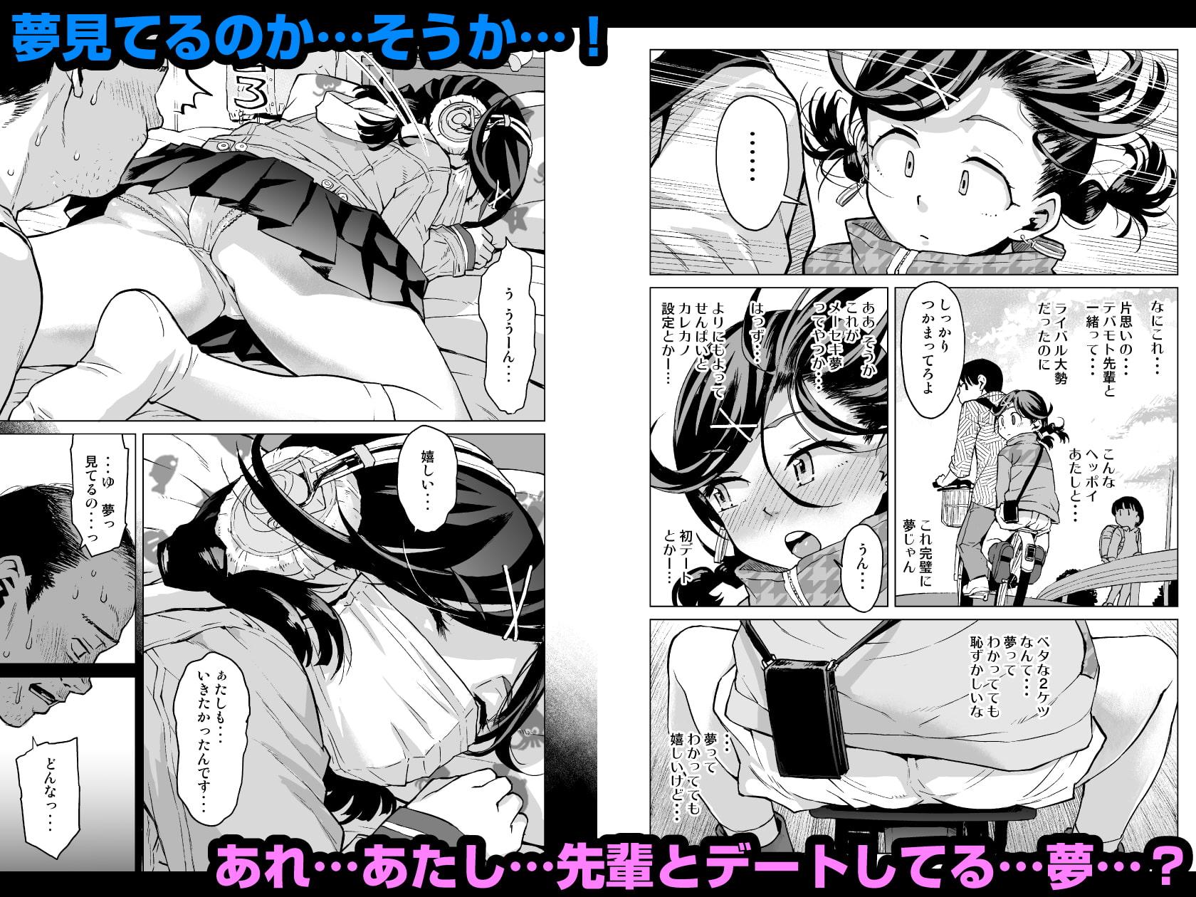 唯愛ちゃん夢アプリ睡姦のサンプル画像5