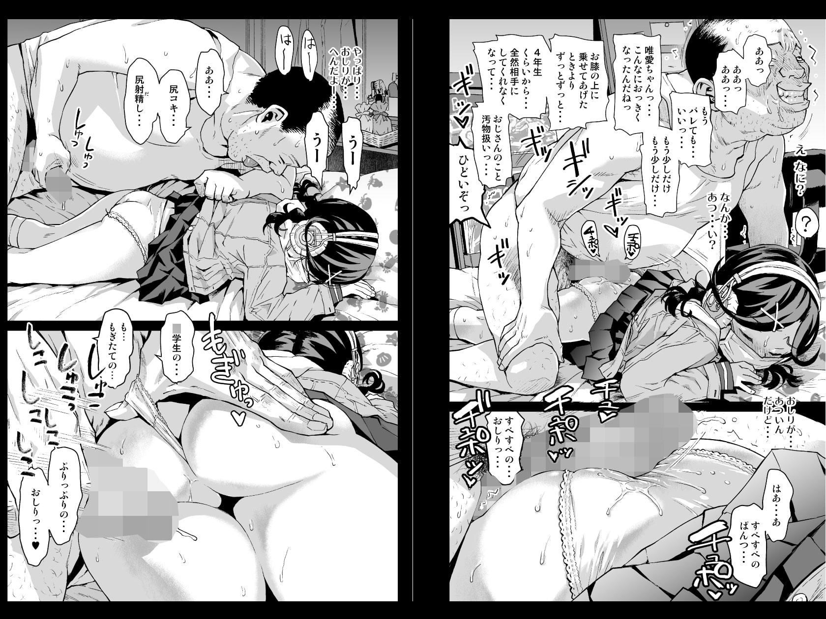 唯愛ちゃん夢アプリ睡姦のサンプル画像9