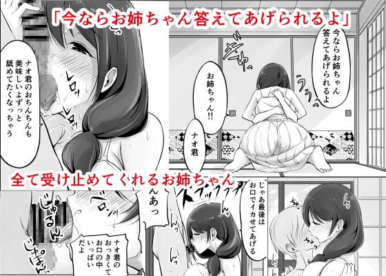 RJ324586 イトコのお姉ちゃんと僕の甘々性活 [20210420]