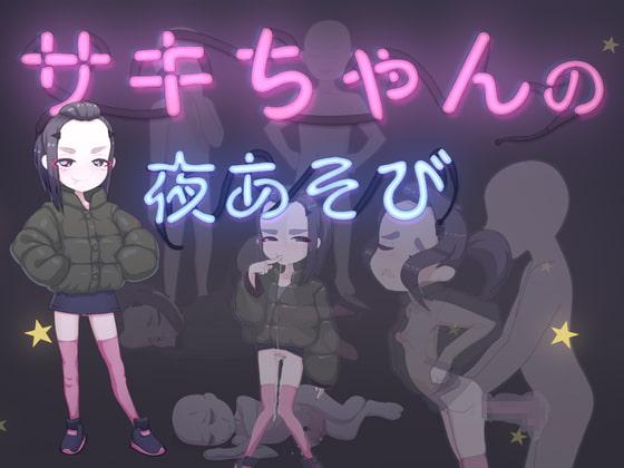 【新着同人ゲーム】サキちゃんの夜あそびのアイキャッチ画像
