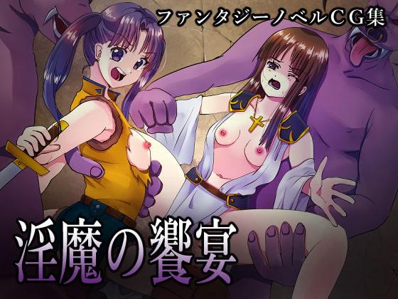 RJ324607 CG集 淫魔の饗宴 [20210501]
