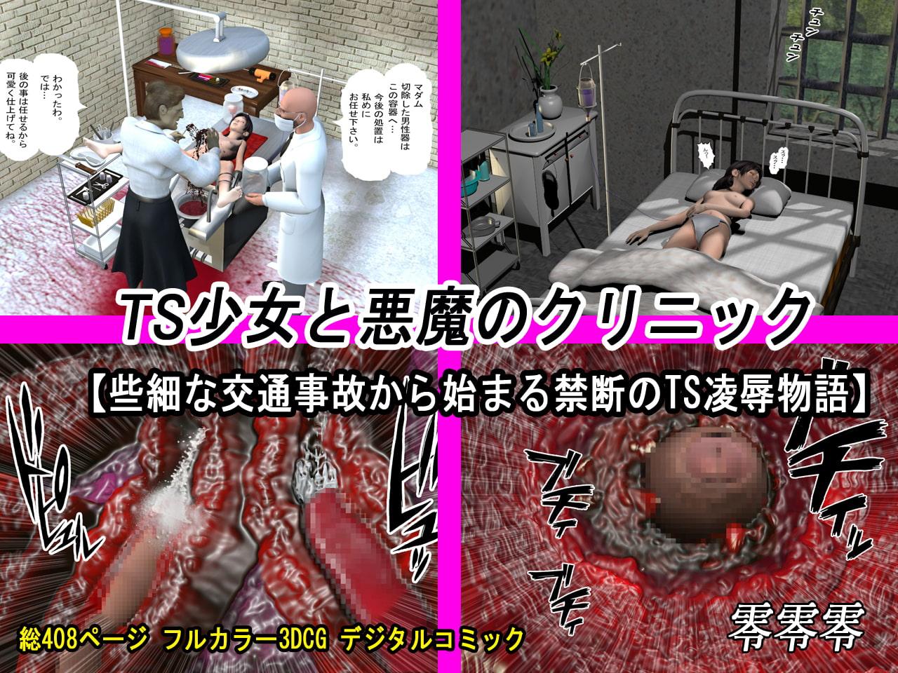 TS少女と悪魔のクリニック (些細な交通事故から始まる禁断のTS凌辱物語)のサンプル画像4