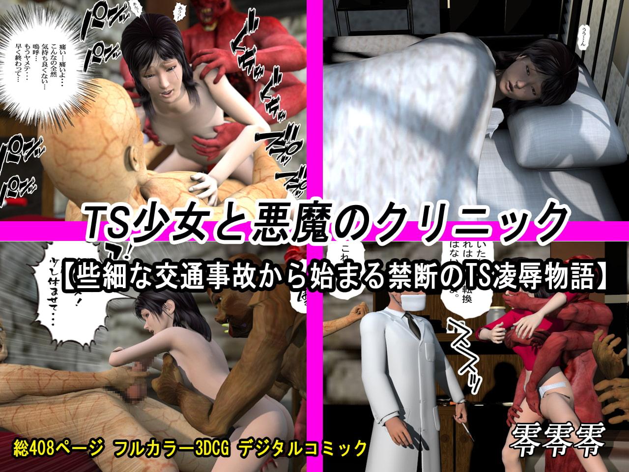 TS少女と悪魔のクリニック (些細な交通事故から始まる禁断のTS凌辱物語)のサンプル画像7