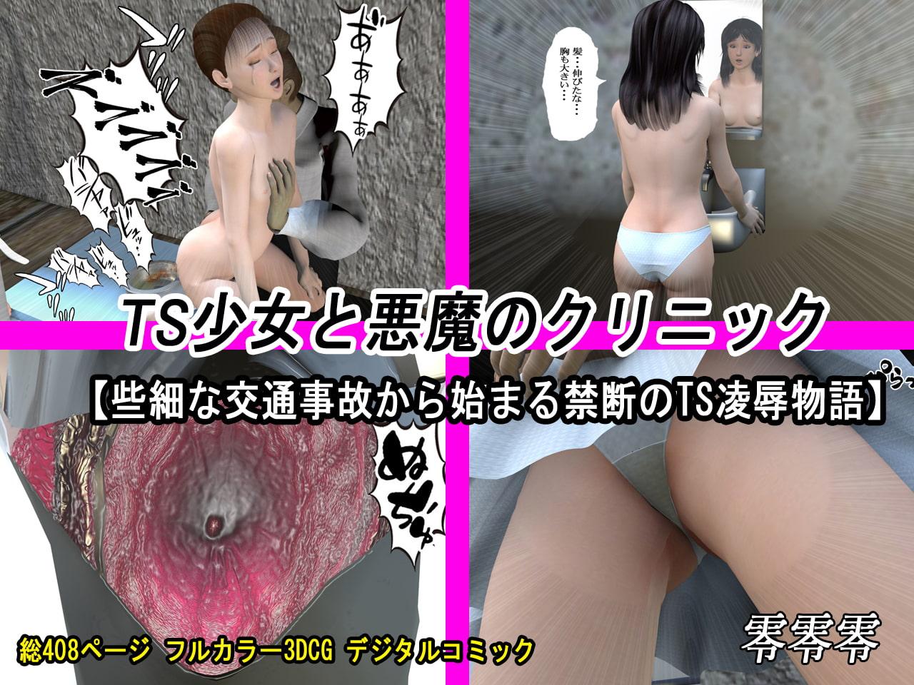 TS少女と悪魔のクリニック (些細な交通事故から始まる禁断のTS凌辱物語)