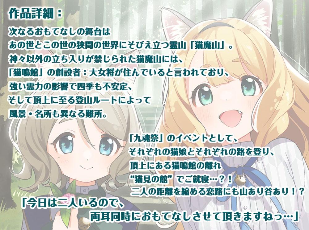 【耳かき・吐息】ねこぐらし。3〜チンチラ猫娘とペルシャ猫少女のおもてなし〜【CV: 伊藤かな恵、津田美波】