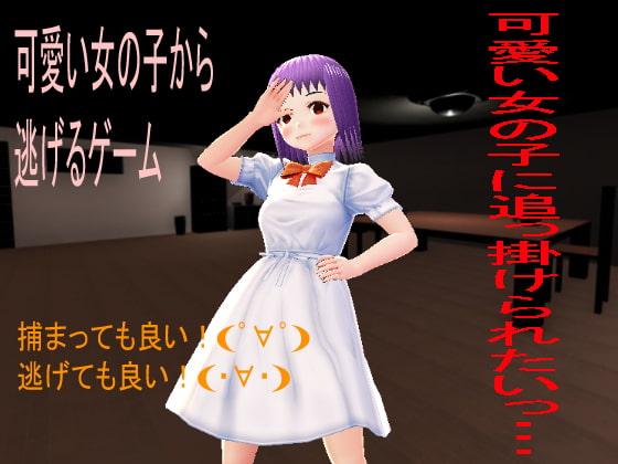【新着同人ゲーム】可愛い女の子から逃げるゲームのアイキャッチ画像