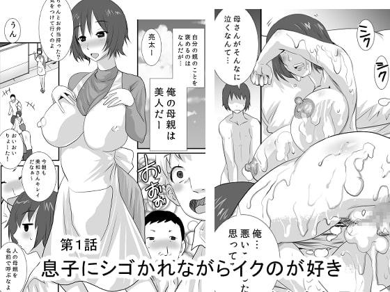 RJ324668 ふたなり母さん コミック総集編 [20210424]