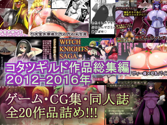 RJ324693 コタツギルド作品総集編2012-2016年 [20210421]