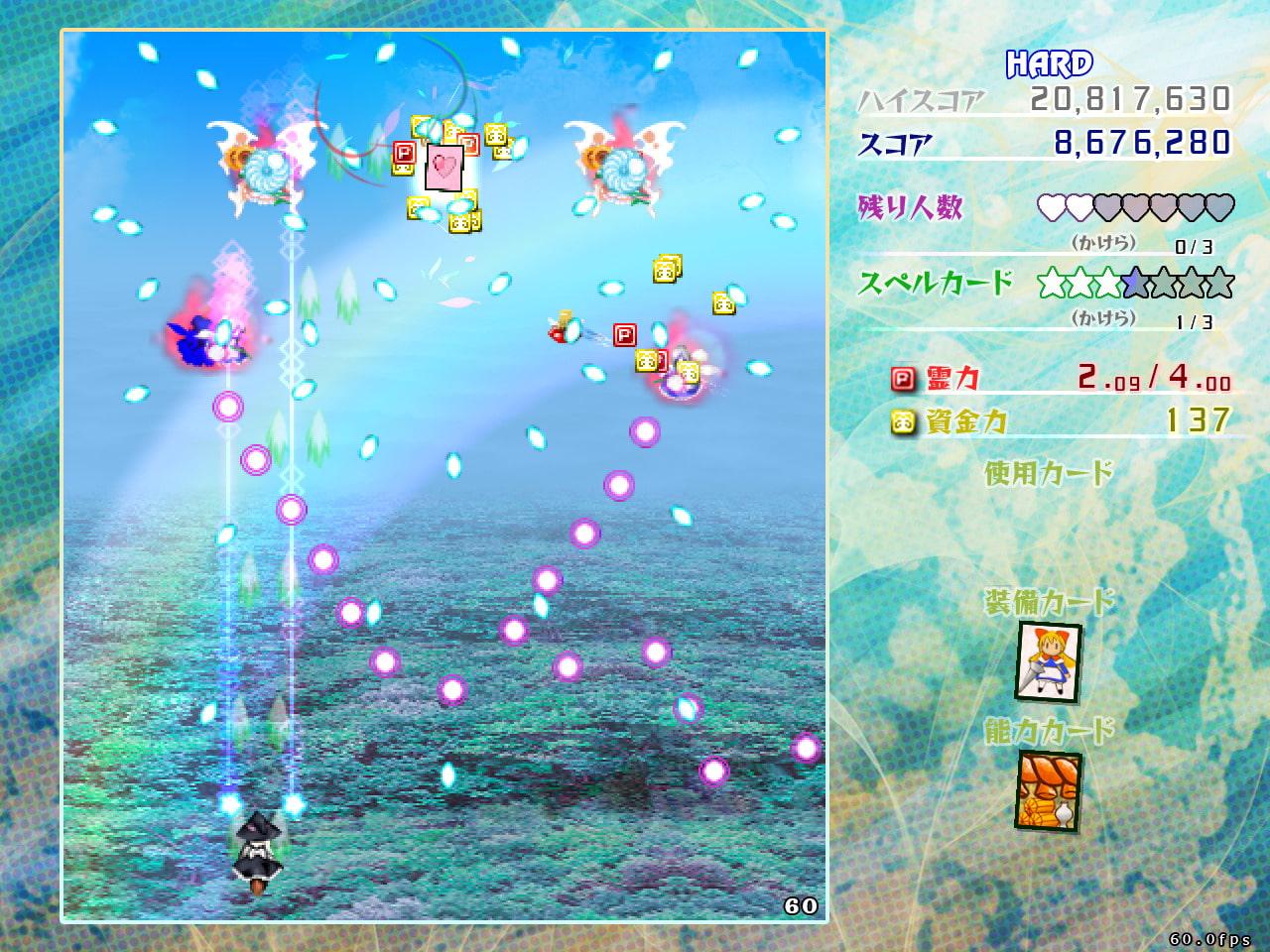 東方虹龍洞 〜 Unconnected Marketeers. (上海アリス幻樂団) DLsite提供:同人ゲーム – シューティング