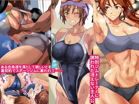 ヤリジム性活~元気なスポーツ膣にハメまくるジム~ (コキュの部屋) DLsite提供:同人作品 – CG・イラスト