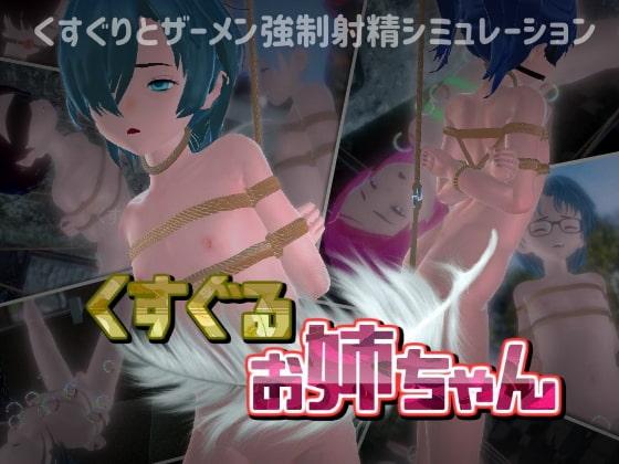 【新着同人ゲーム】くすぐる姉ちゃんのアイキャッチ画像