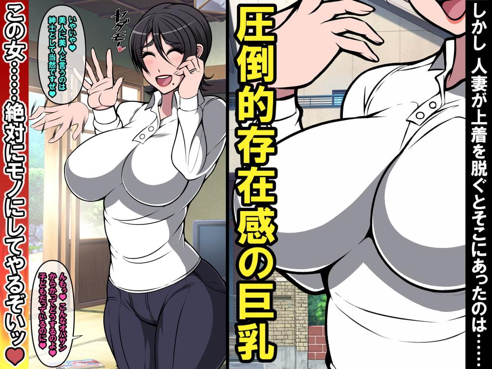 着痩せする巨乳人妻は町内会長の汚っさんに寝取られました