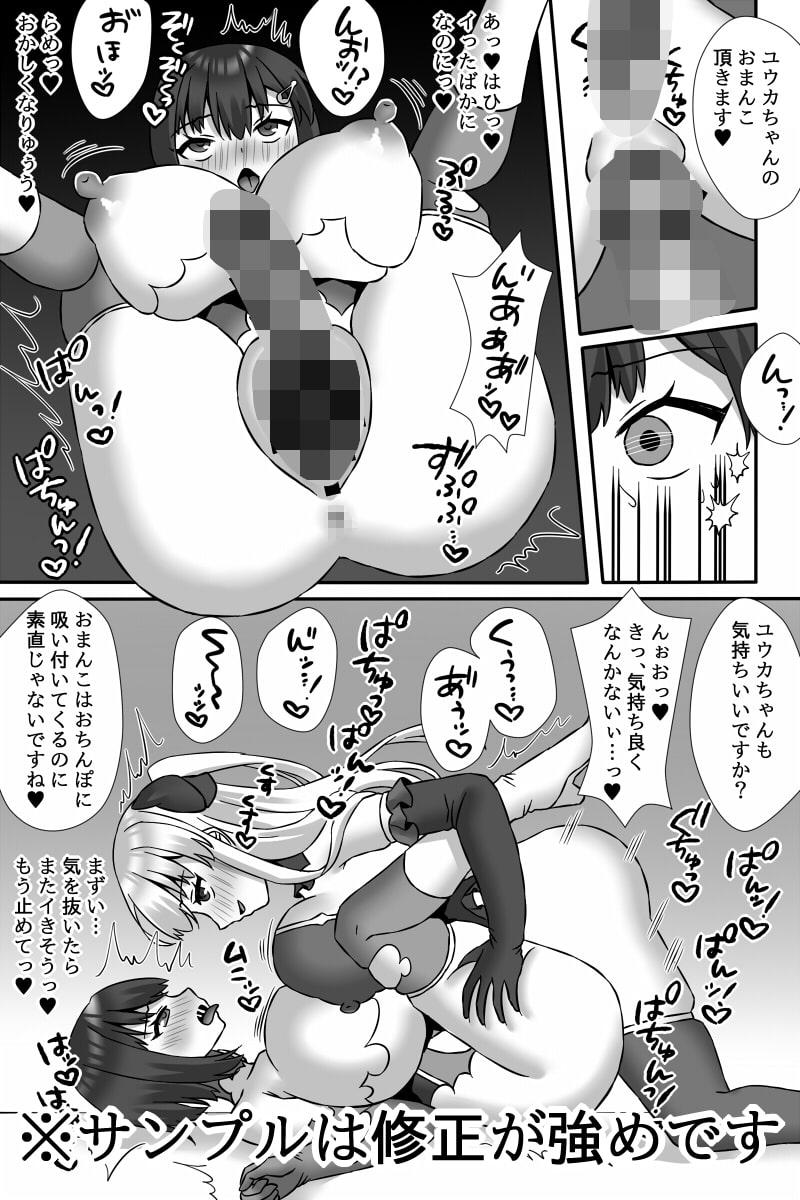 RJ324861 魔法少女ユウカVS悪堕ち改造触手ふたなり魔女サヤ [20210501]