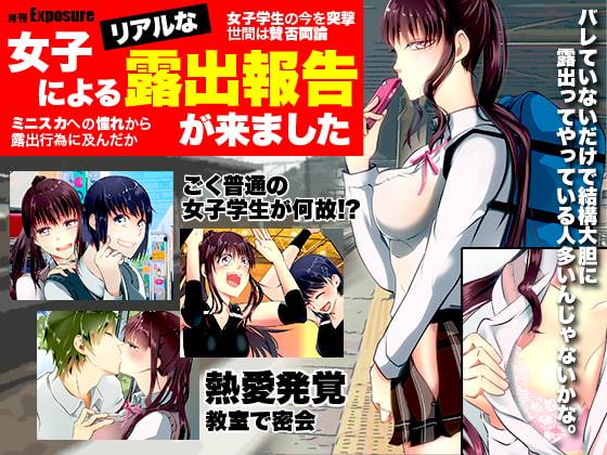 【新着同人ゲーム】女子によるリアルな露出報告が来ましたのトップ画像