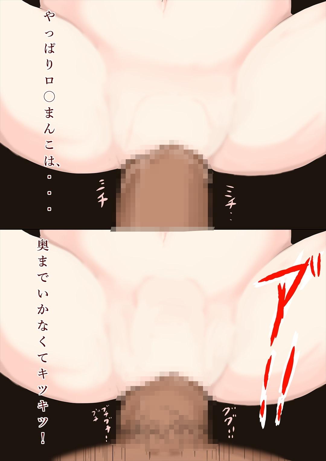 RJ324885 げ〇しん ク〇ー おしおき レ〇プ [20210425]