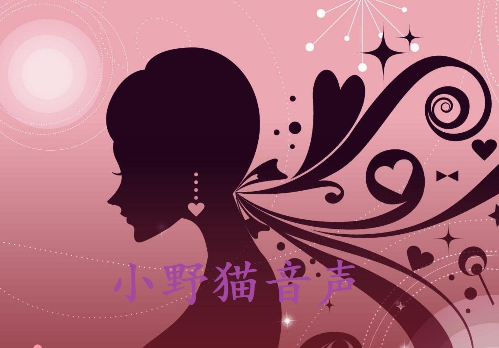 RJ324887 小野猫音声 温柔的扶她女友 CV小野猫 [20210422]