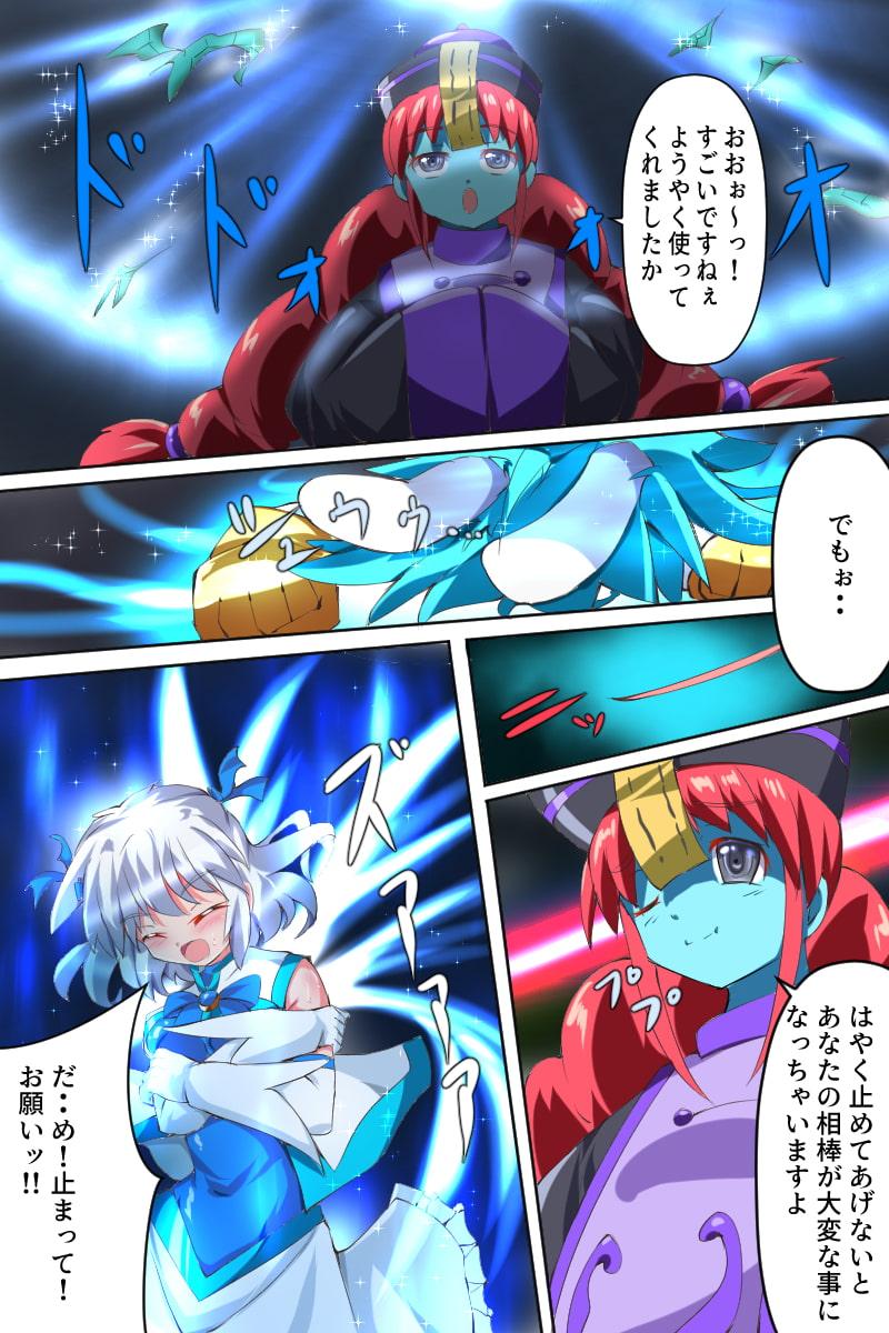 天空戦姫ヒメル5