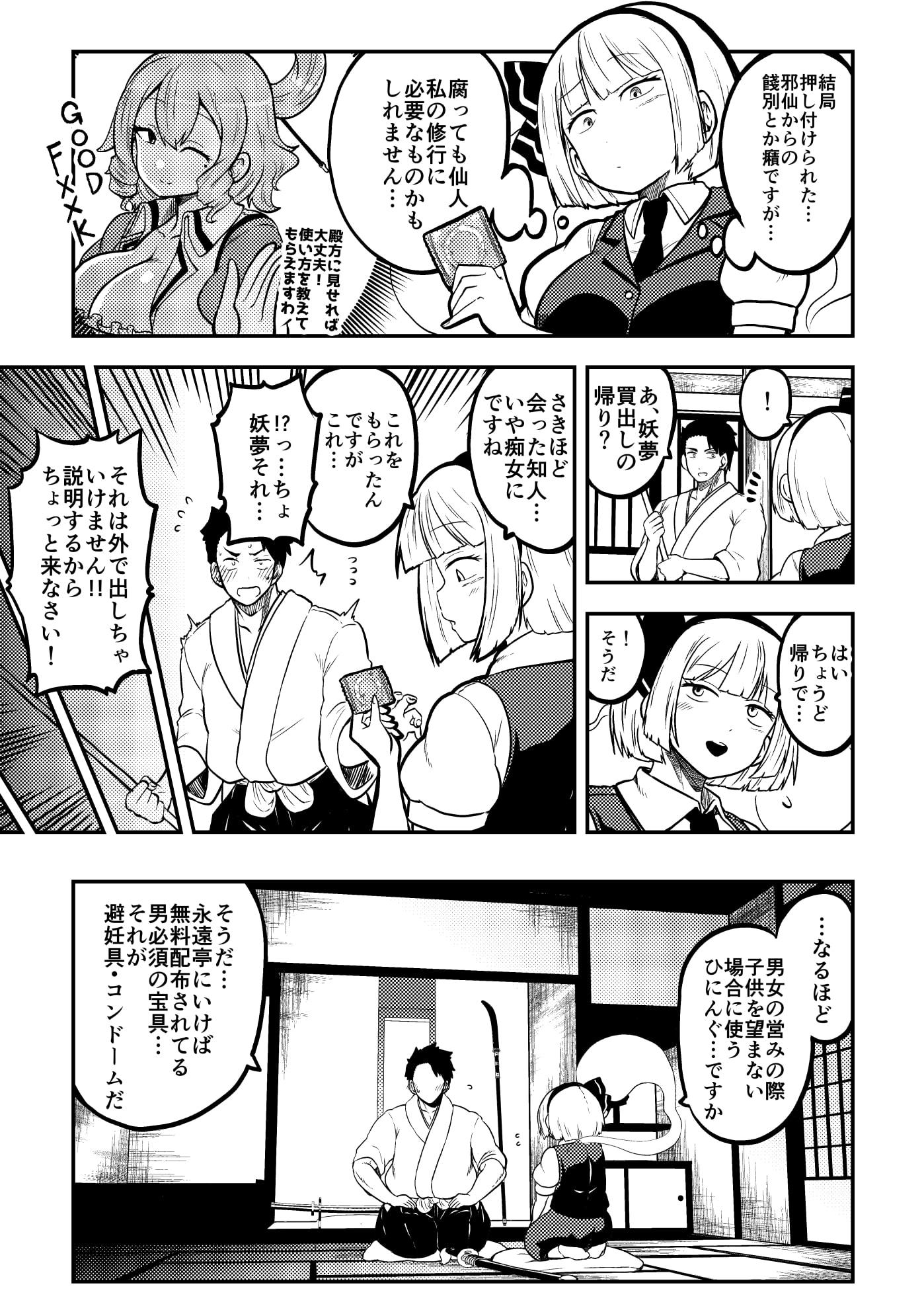 RJ324896 skebな幻想少女集2 [20210512]