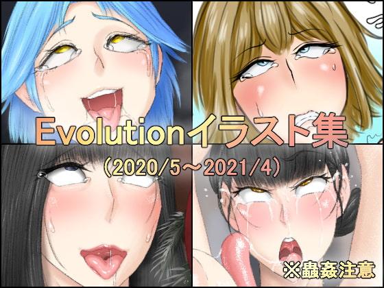 RJ324916 Evolutionイラスト集 [20210422]
