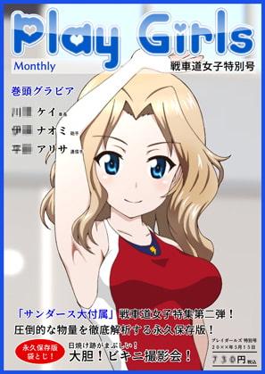 RJ324953 Play Girls 戦車道女子特別号 Vol.02 [20210502]