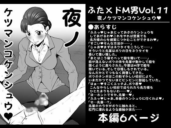 RJ325051 ふた×ドM男Vol.11 [20210423]