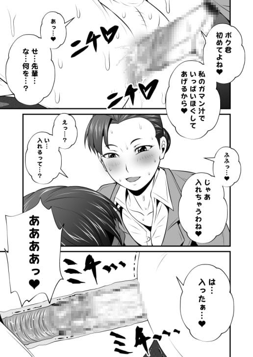 ふた×ドM男Vol.11【夜ノケツマンコケンシュウ】