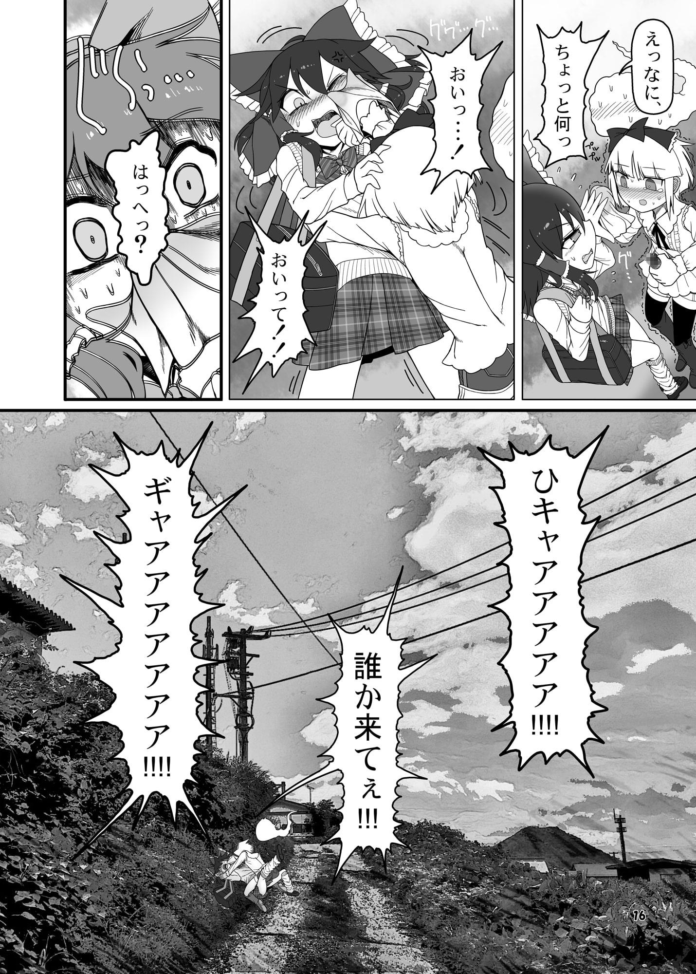 咲みょん禁忌2スカトロ巻き込み編