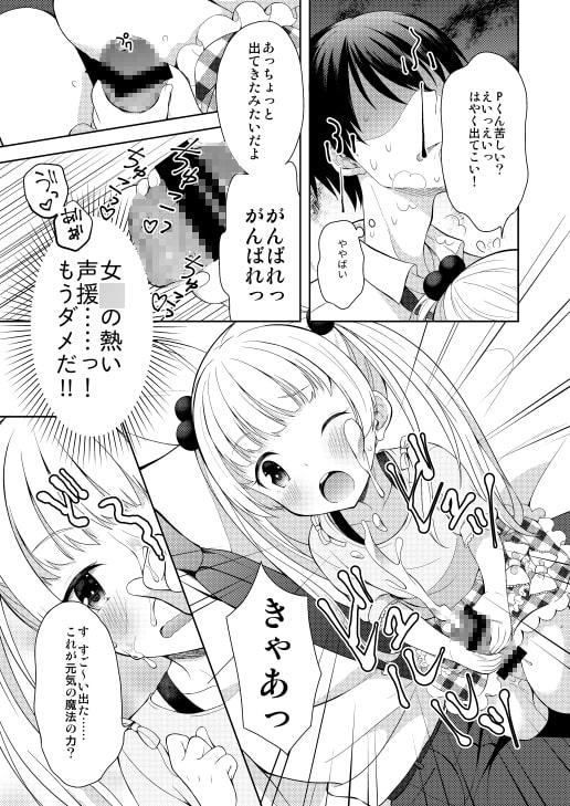 アイドル総集編Mini