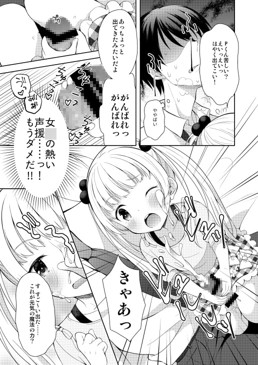 RJ325098 アイドル総集編Mini [20210423]