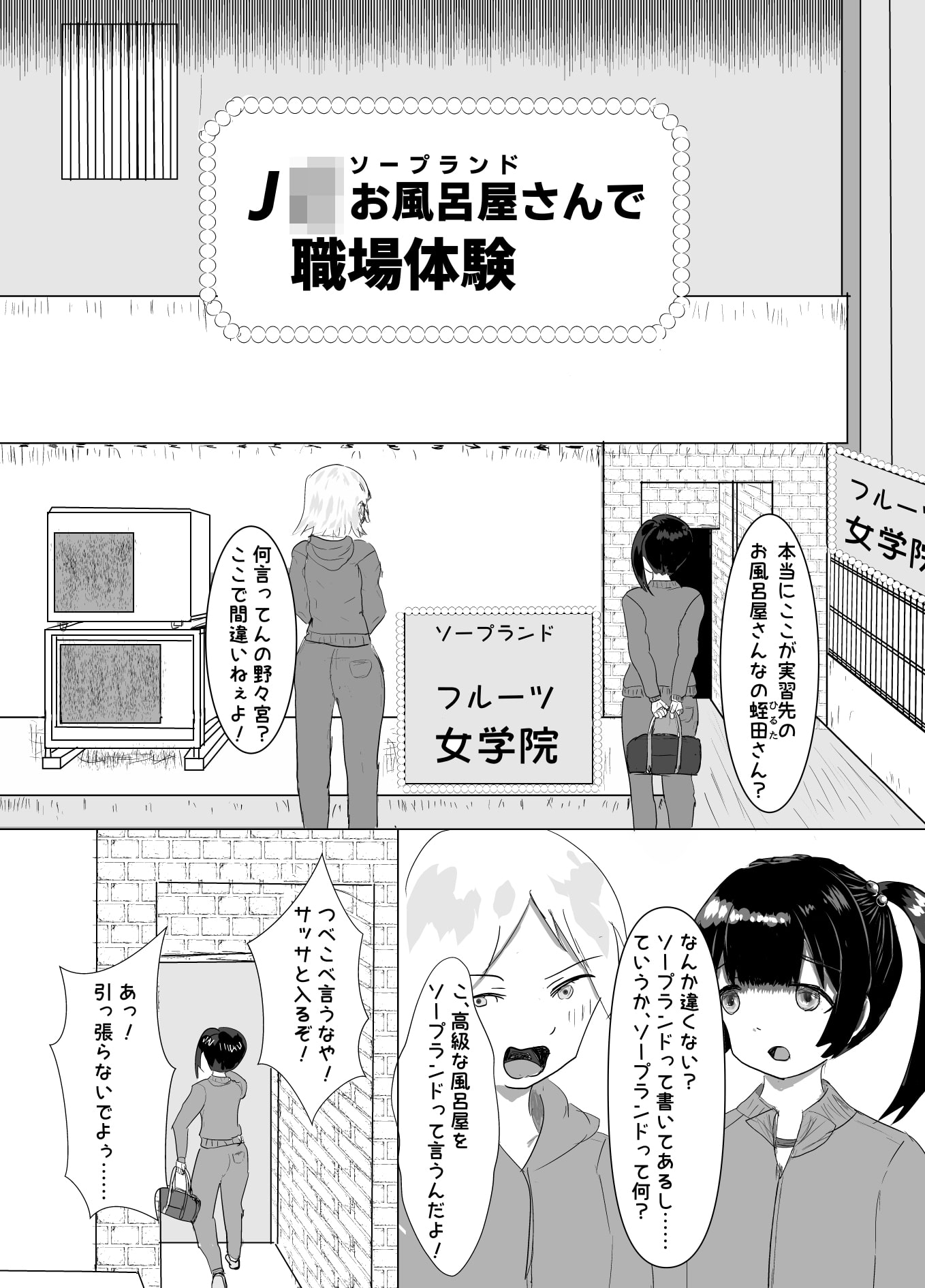 J〇お風呂屋さん(ソープランド)で職場体験!