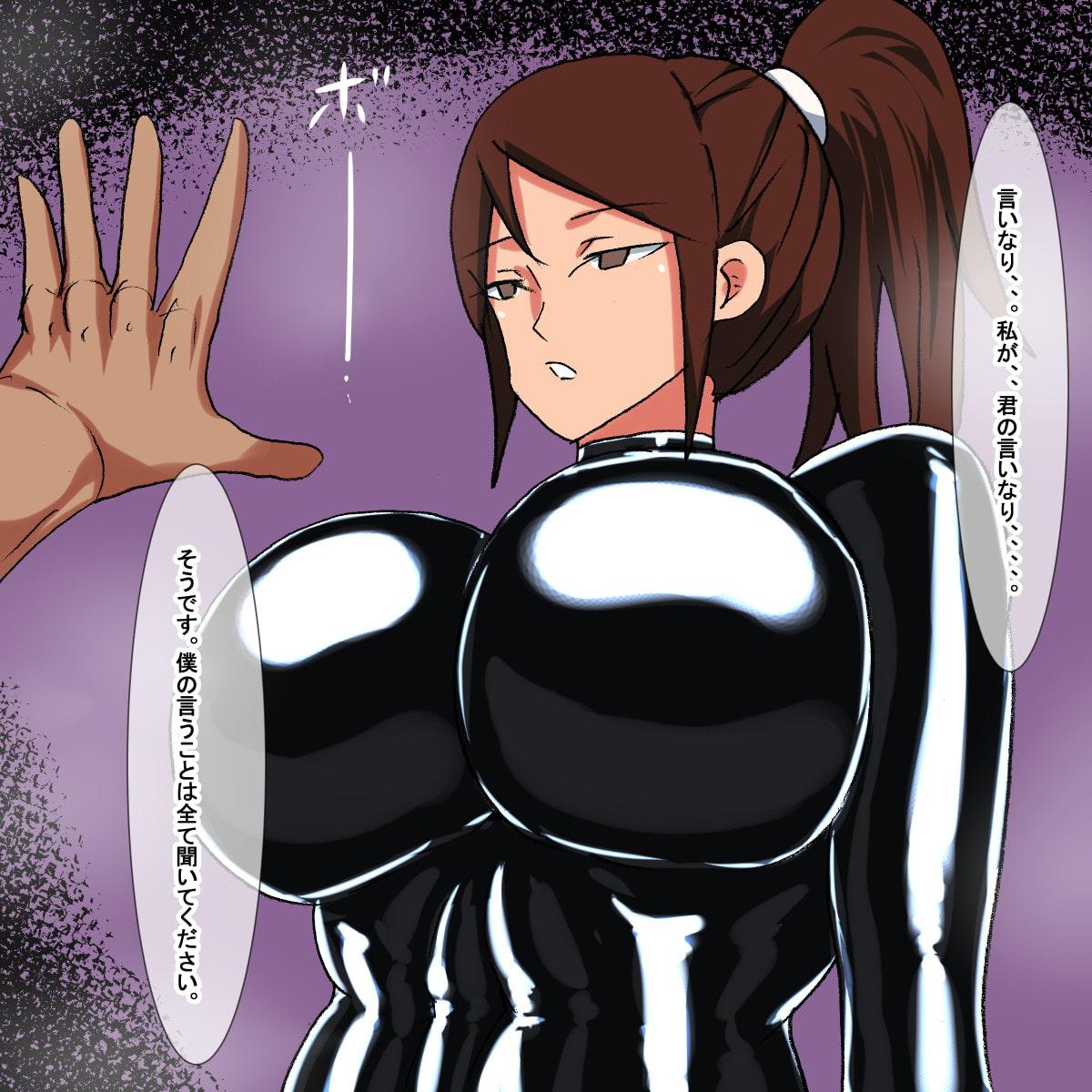 ms ラバースーツ女スパイ催眠O辱