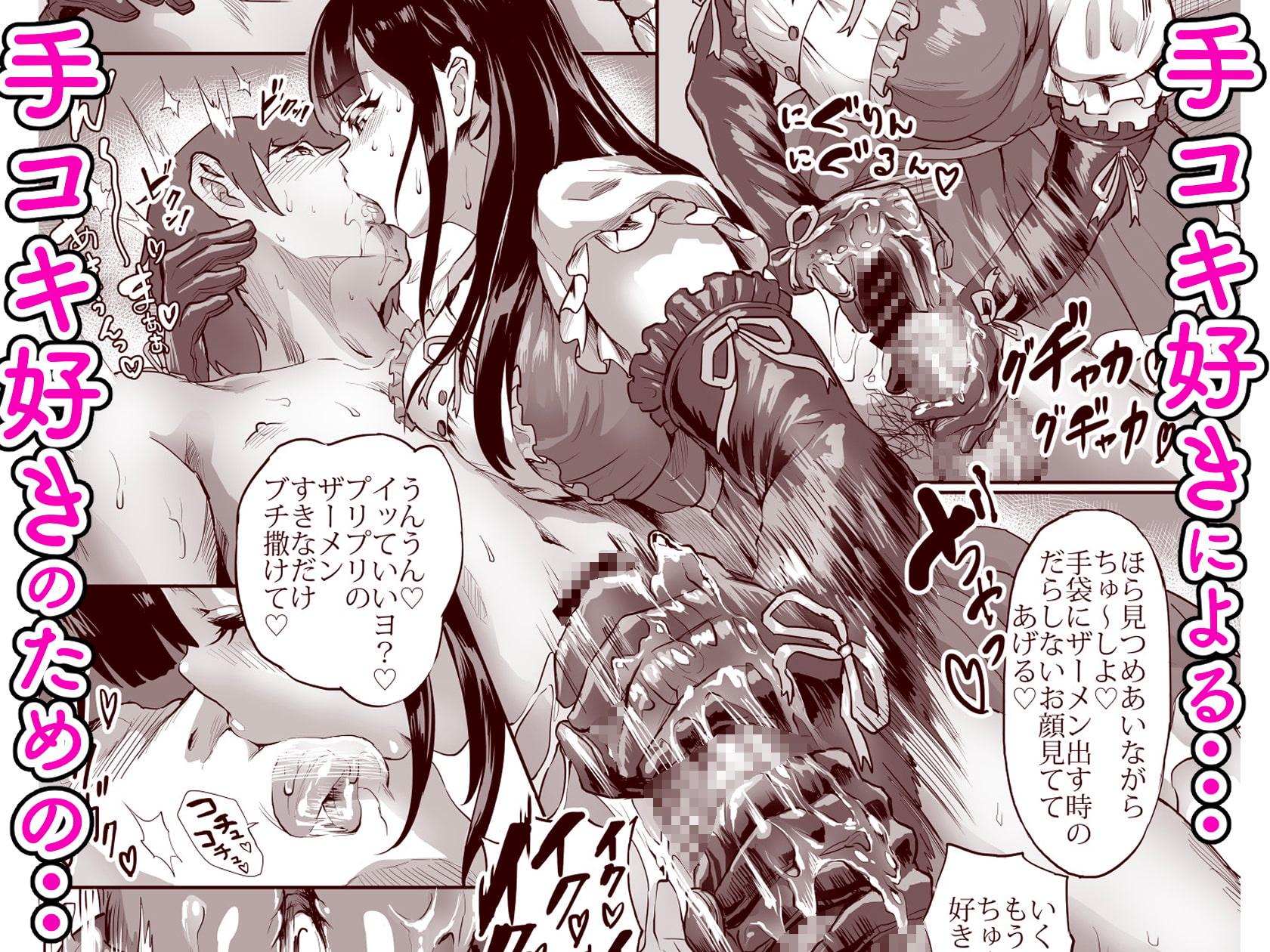 RJ325158 #裏アカ女子に搾られたい [20210713]