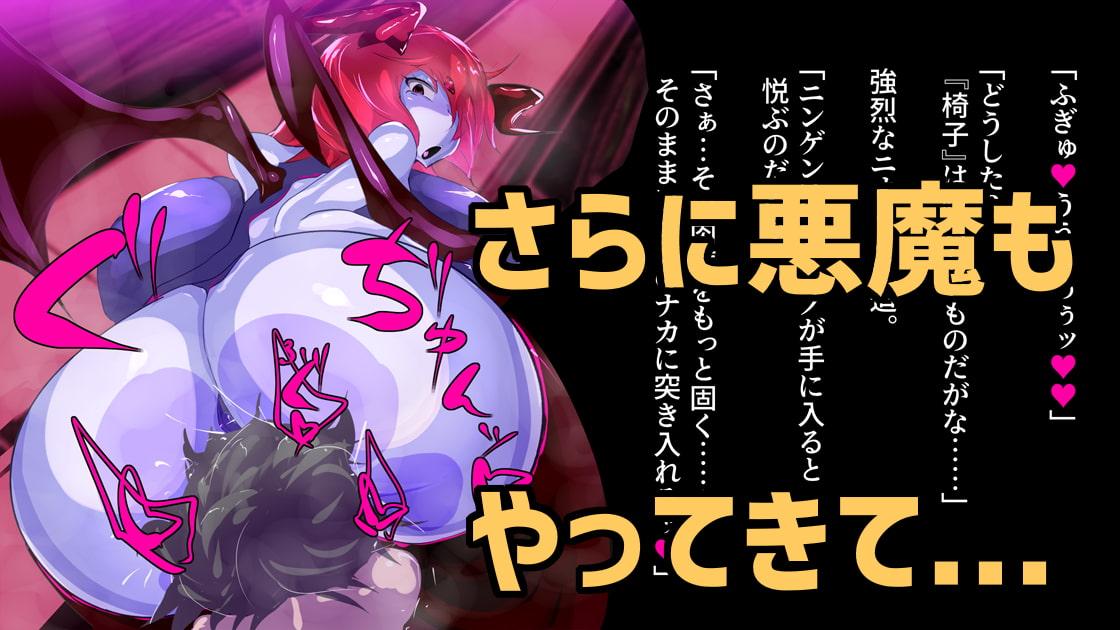 ふたなり天使&悪魔のはさみうち!!