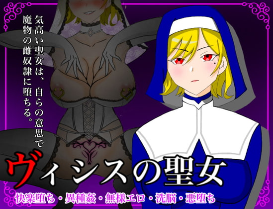 RJ325194 ヴィシスの聖女~気高い聖女は最弱魔物に無様敗北して雌奴隷に堕ちる~ [20210501]
