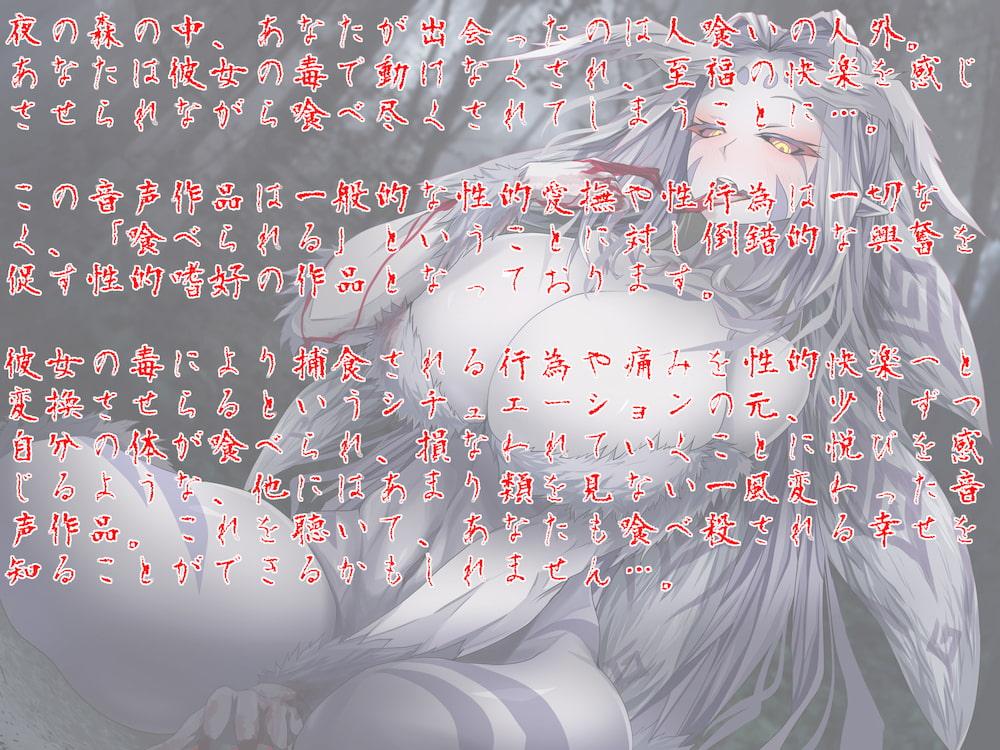 RJ325233 捕食愛撫 〜最高に気持ちよく死なせてあげる〜 [20210501]